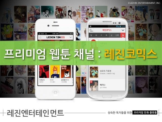15회 오픈업 - 2. 레진코믹스 권정혁cto
