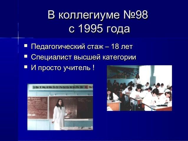 Учителю для аттестации - Сайт учителя химии Ким Н В