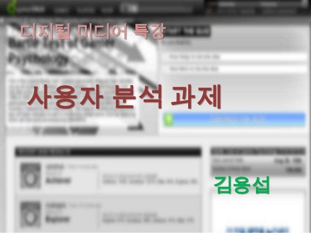 사용자 분석 과제 김용섭 디지털 미디어 특강
