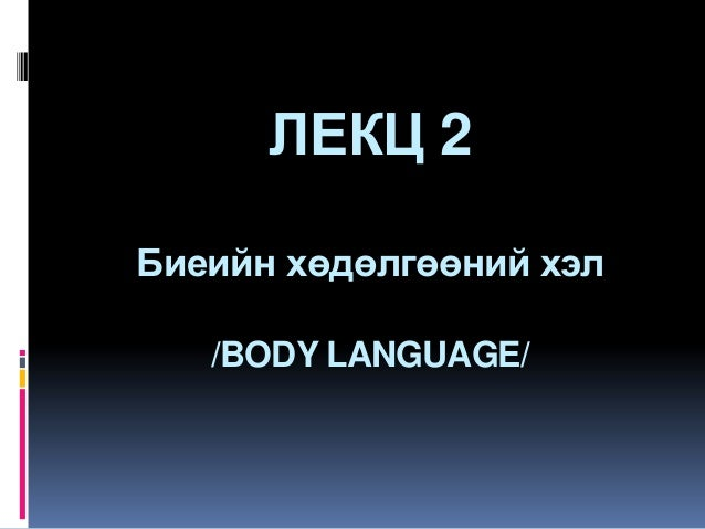 ЛЕКЦ 2 Биеийн хөдөлгөөний хэл /BODY LANGUAGE/