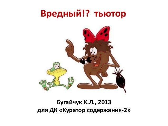Вредный!? тьютор  Бугайчук К.Л., 2013 для ДК «Куратор содержания-2»