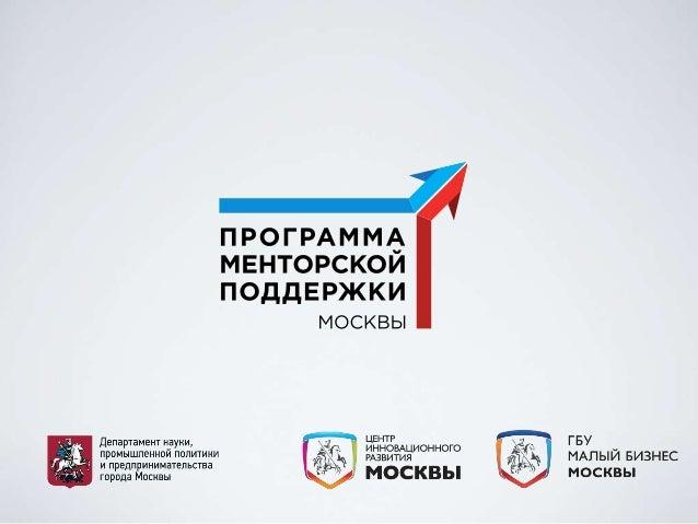 Программа менторской поддержки г. Москвы