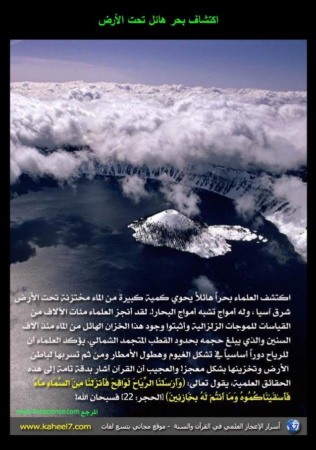 الموسوعة المصورة للإعجاز العلمي (2) 2-21-638
