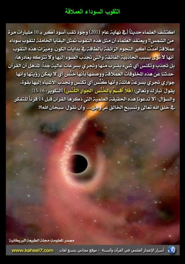 الموسوعة المصورة للإعجاز العلمي (2) 2-28-638