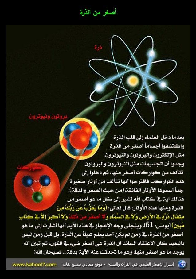 الموسوعة المصورة للإعجاز العلمي (2) 2-29-638