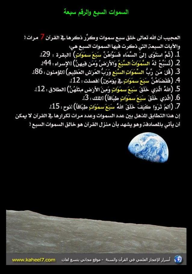الموسوعة المصورة للإعجاز العلمي (2) 2-41-638