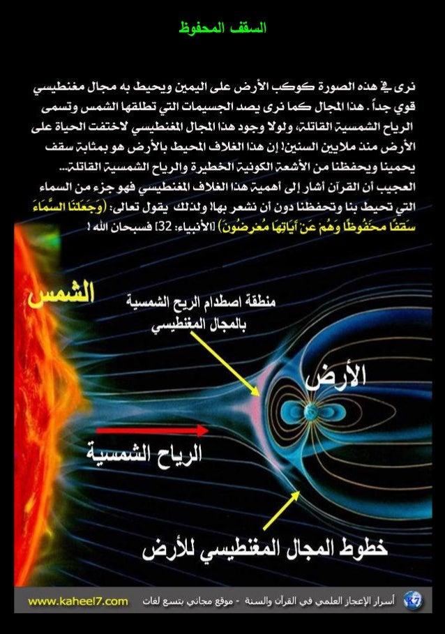 الموسوعة المصورة للإعجاز العلمي (2) 2-43-638