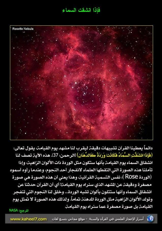 الموسوعة المصورة للإعجاز العلمي (2) 2-48-638