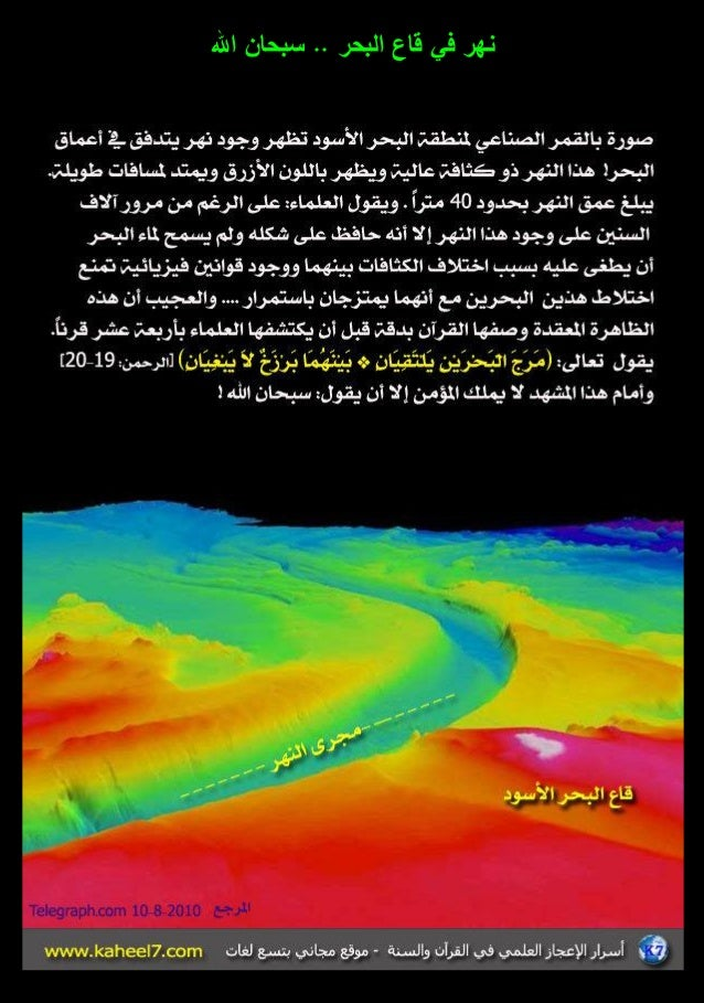 الموسوعة المصورة للإعجاز العلمي (2) 2-69-638