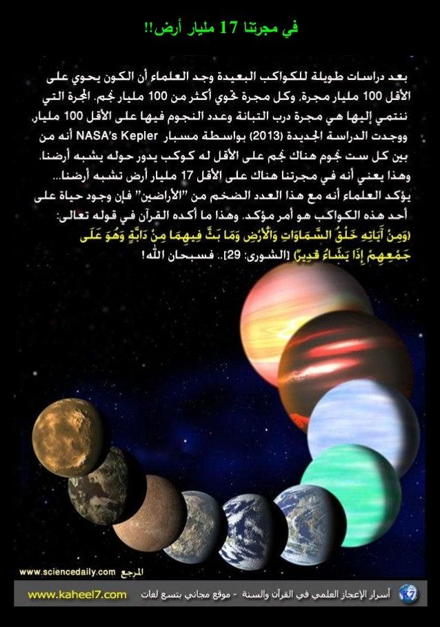 الموسوعة المصورة للإعجاز العلمي (2) 2-78-638
