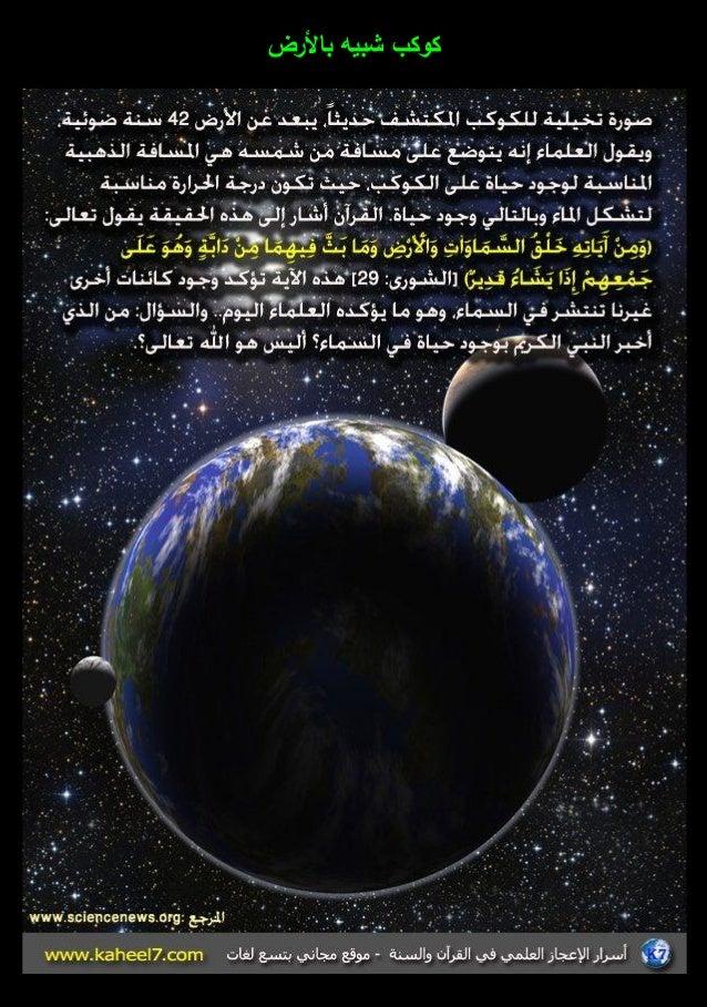 الموسوعة المصورة للإعجاز العلمي (2) 2-83-638