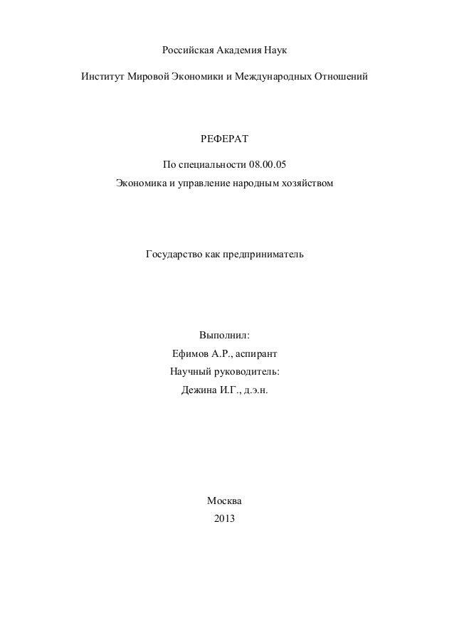Государство как Предприниматель. Реферат по специальности 08.00.05
