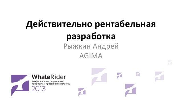 Действительно рентабельная разработка Рыжкин Андрей AGIMA