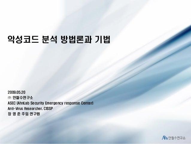 악성코드 분석 방법론과 기법  2009.05.20  ㈜ 안철수연구소 ASEC (AhnLab Security Emergency response Center) Anti-Virus Researcher, CISSP  장 영 준...
