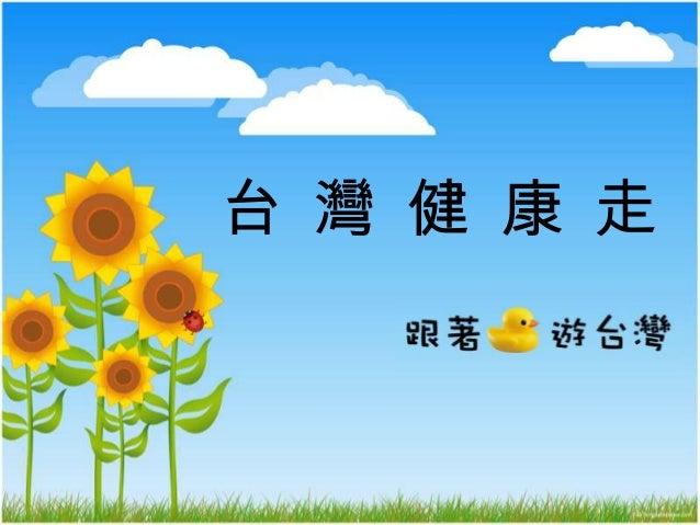台灣健康走_遊戲規則