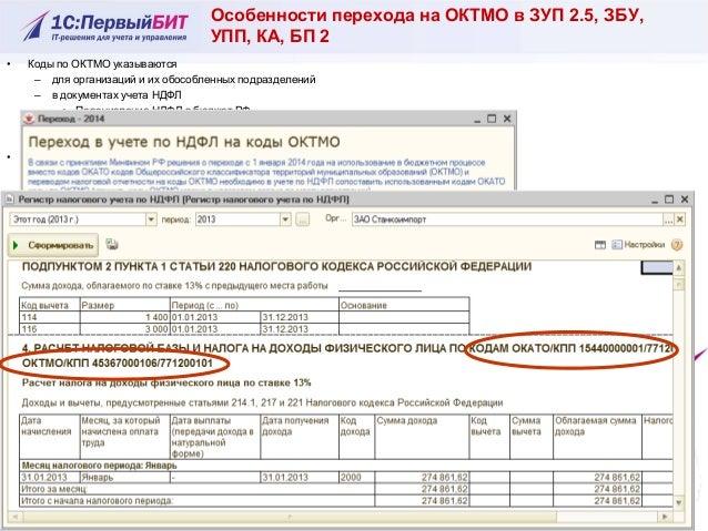 увеличением запросов код вычета 114 115 116 в справке оно само