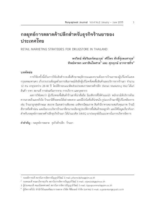 กลยุทธ์การตลาดการค้าปลีกสำหรับธุรกิจร้านยาของประเทศไทย