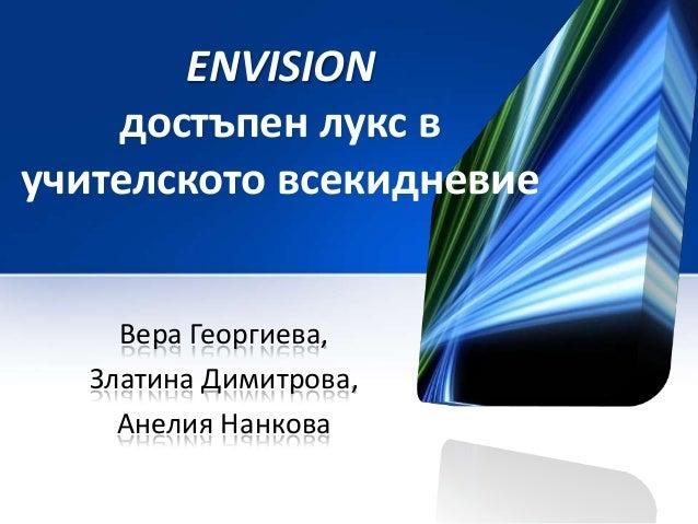 за конференция на енвижън2