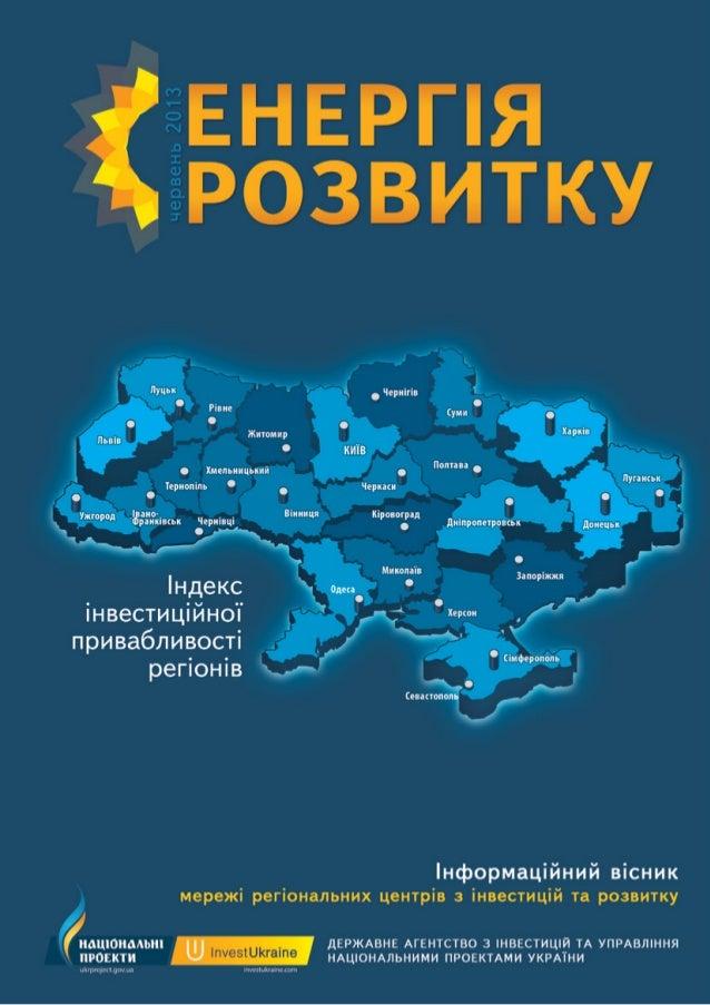 30 травня у Києві відбувся круглий стіл: «Інвестиційний атлас України – дорожня карта для інвесторів». Його організаторами...