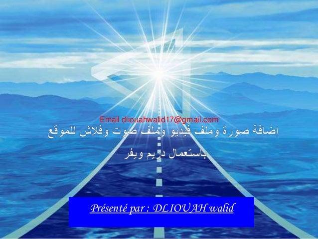 Email dliouahwalid17@gmail.com  Company  Présenté par : DLIOUAH walid LOGO  Présenté par : MEHALLEL EL HADI