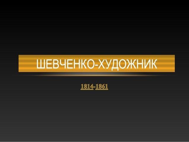 ШЕВЧЕНКО-ХУДОЖНИК