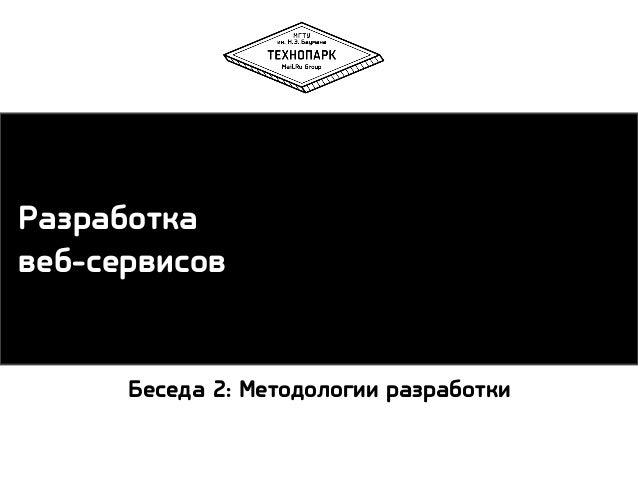 Разработка веб-сервисов осень 2013 лекция 2
