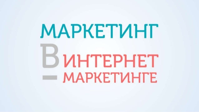 Маркетинг в интернет-маркетинге