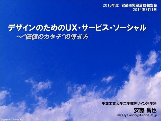 """デザインのためのUX・サービス・ソーシャル〜""""価値のカタチの導き方"""""""