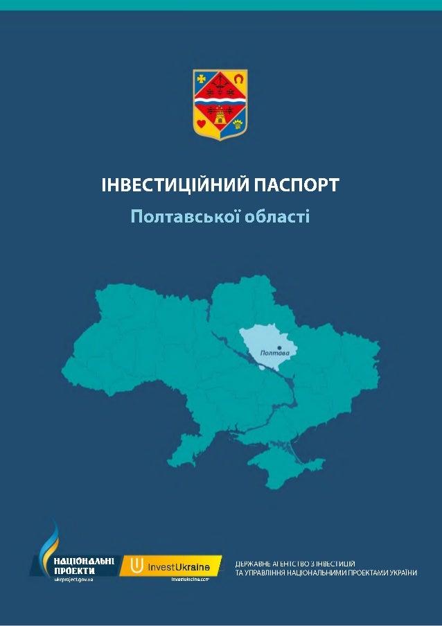 інвестпаспорт полтавської обл 2