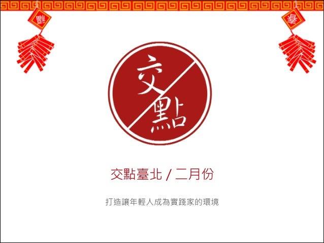 交點台北Vol.21 - 2分鐘自我介紹
