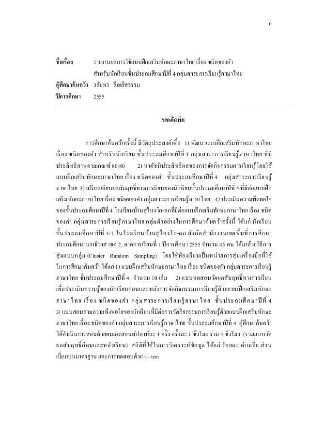 รายงานผลการใช้แบบฝึกเสริมทักษะภาษาไทย