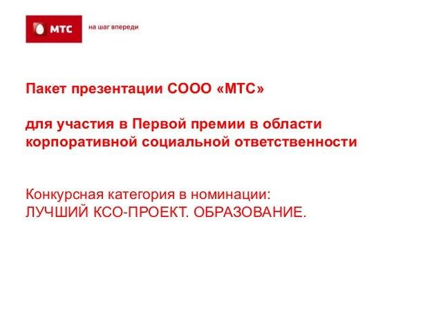 Пакет презентации СООО «МТС» для участия в Первой премии в области корпоративной социальной ответственности Конкурсная кат...