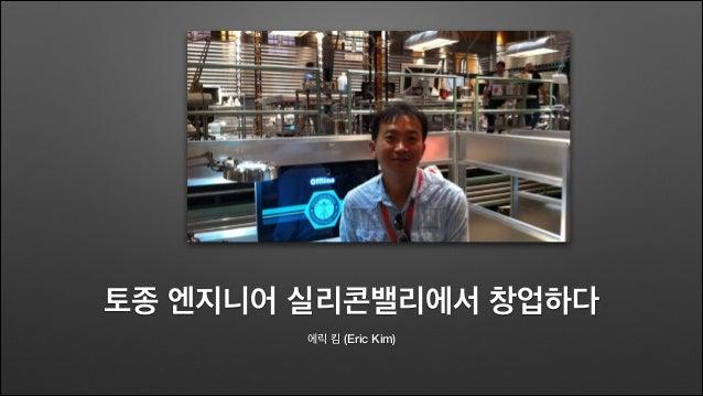 토종 엔지니어 실리콘밸리에서 창업하다 에릭 킴 (Eric Kim)