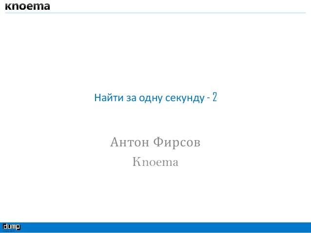"""А. Фирсов """"Найти за одну секунду - 2"""", DUMP-2014"""