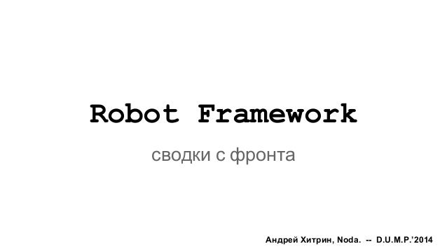 "А. Хитрин ""Robot Framework"", DUMP-2014"