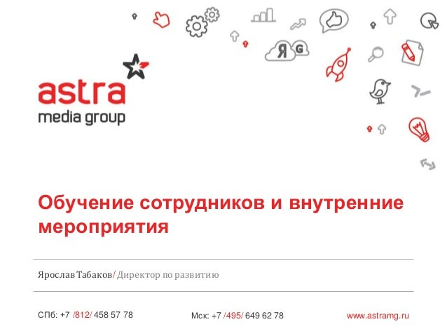 Ярослав Табаков, директор по развитию Astra Media Group.