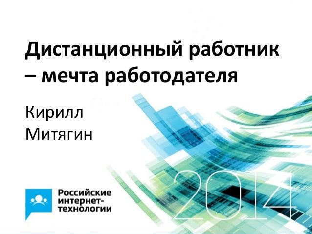 Кирилл Митягин (Nevsky IP Law)