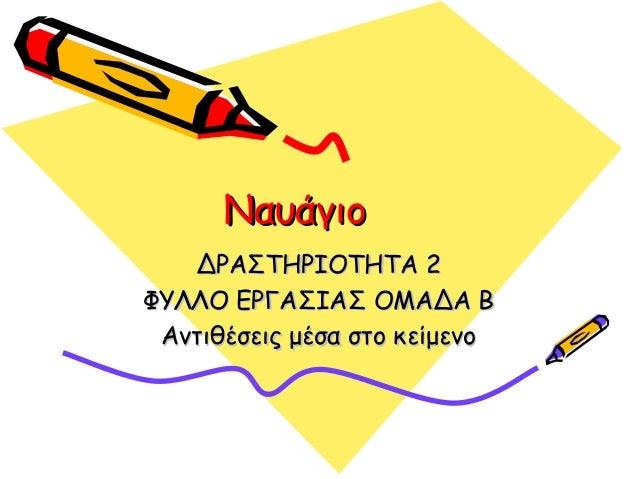 ΟΜΑΔΑ Β_2