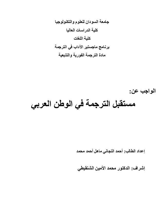 والتكنولوجيا للعلوم السودان جامعة العاليا الدراسات كلية اللغات كلية الترجمة في اآلداب ماجستير ب...