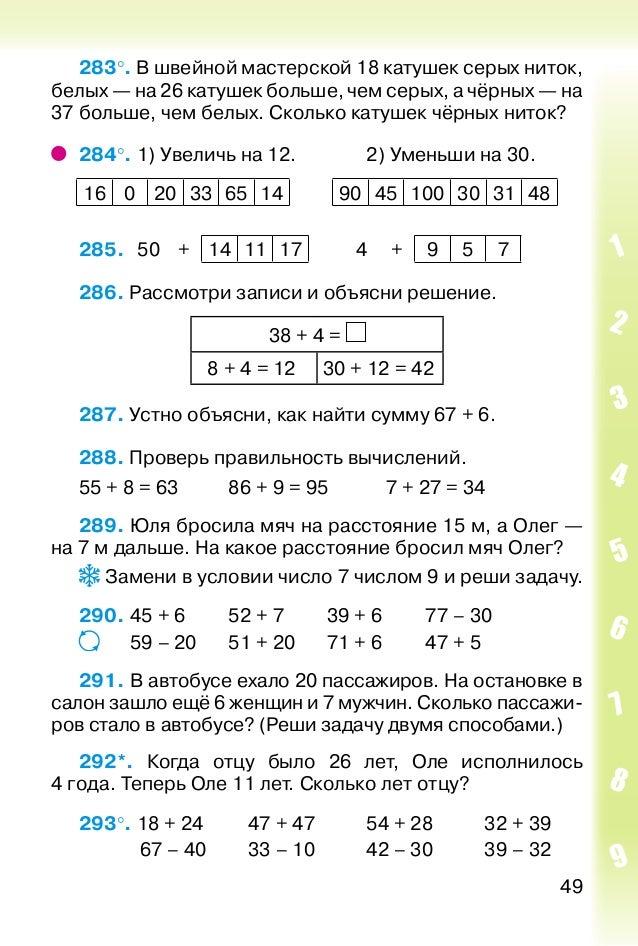 Математика 3 класс богданович задача