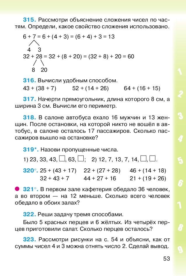 Богданович математика 2 класс решение задача гдз