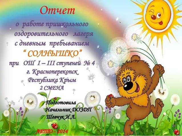 Поздравления детей с окончанием работы лагеря дневного пребывания