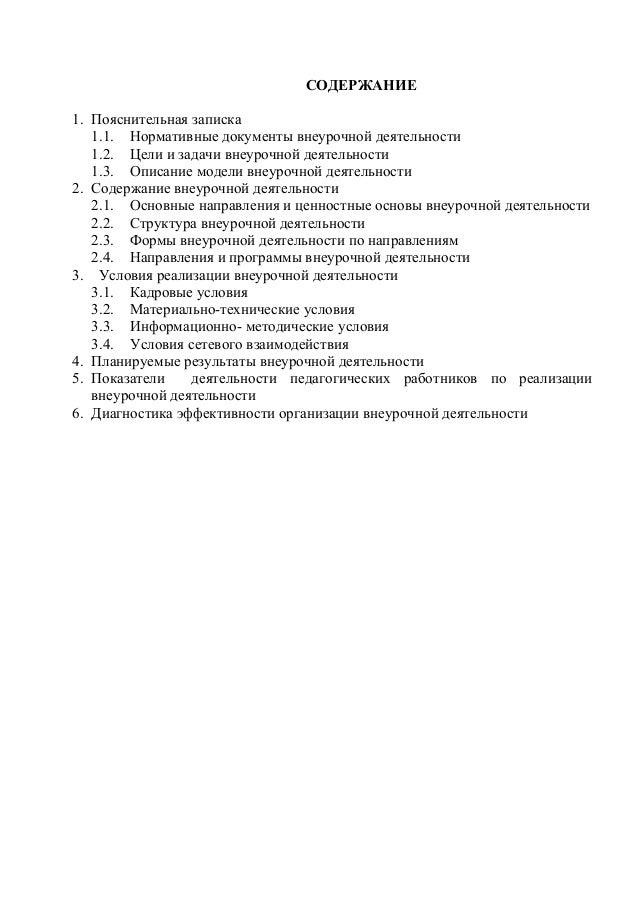 Цели и задачи внеурочной
