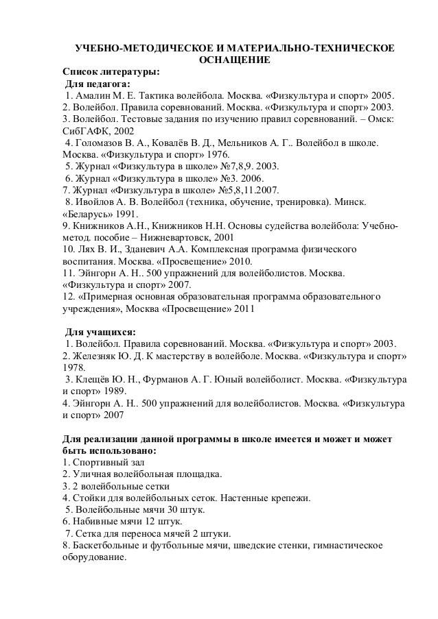 Реферат По Физкультуре Волейбол