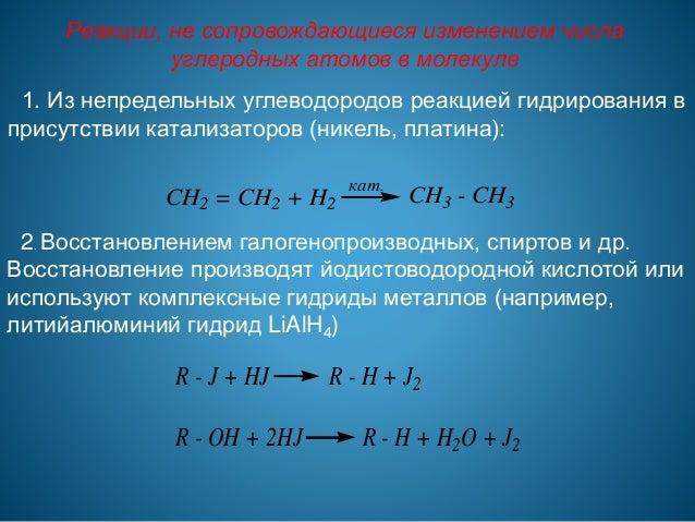 из оксида углерода (II) и