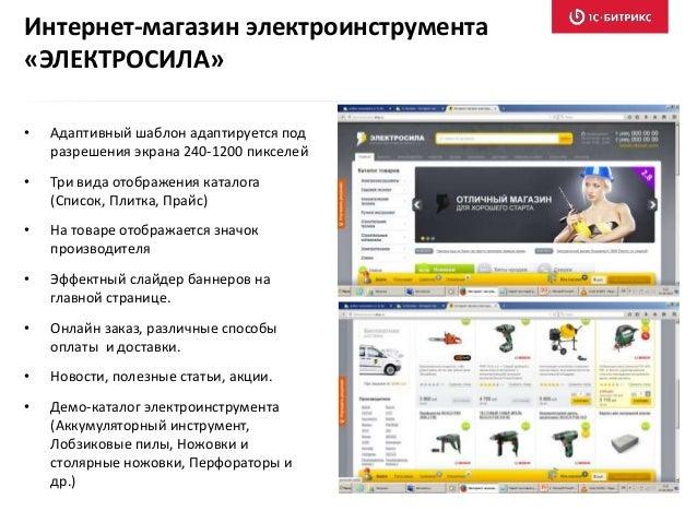 М Электросила – интернет-магазин Юлмарт