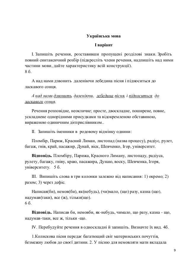 9 Українська мова І варіант І.