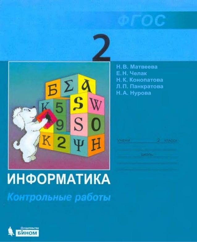 Дмитриева окружающий мир 2 класс читать онлайн 2 часть