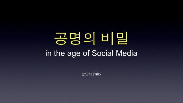 [2010 ChangeON] 세션 2 - 송인혁