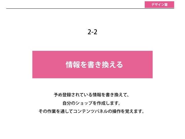デザイン篇2 2